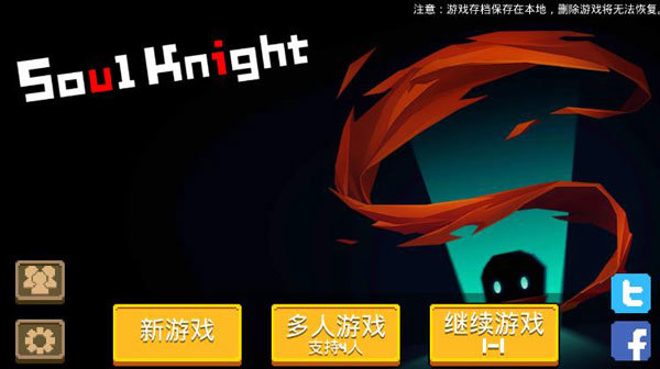元气骑士无限金币版无限钻石版无限蓝2.8.2下载