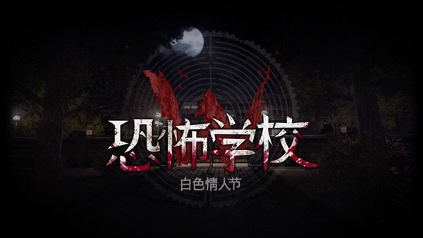 恐怖学校2天鹅之歌破解版下载-恐怖学校2天鹅之歌全解锁游戏下载
