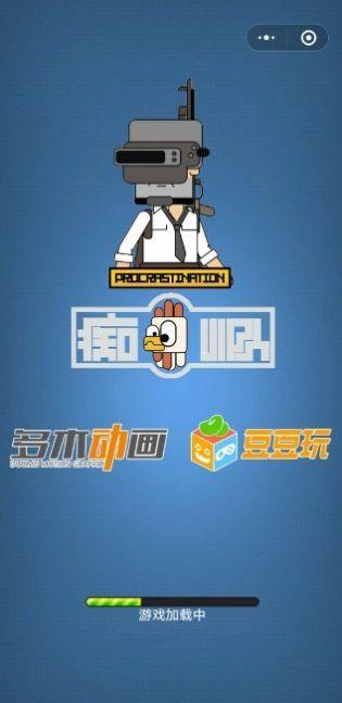 痴鸡小队安卓版游戏下载-痴鸡小队小程序下载