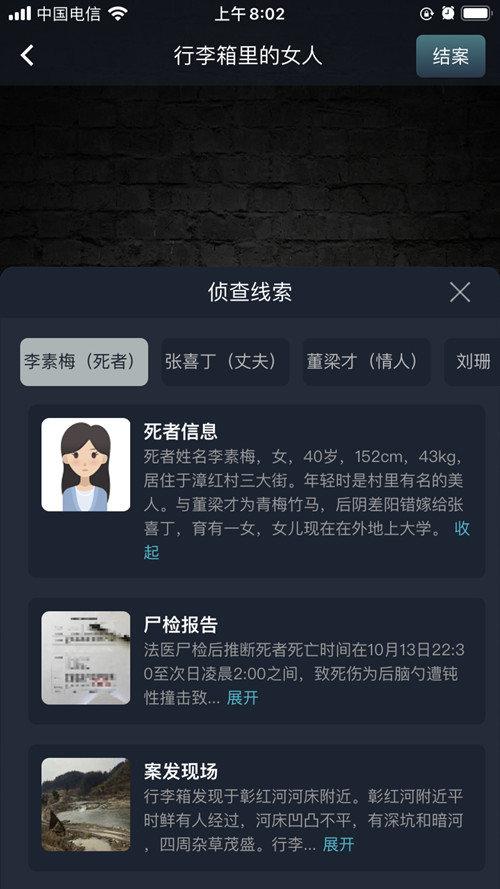 犯罪大师行李箱里的女人最新版下载(附答案)-犯罪大师行李箱里的女人完整版下载