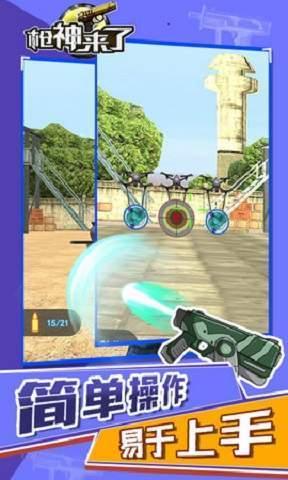 枪神来了游戏下载-枪神来了游戏安卓版下载