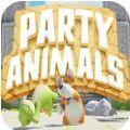 动物派对官方版