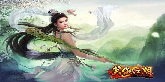笑傲江湖游戏