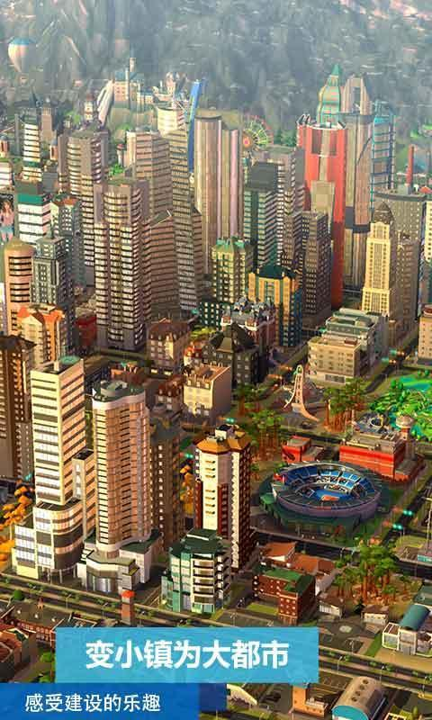 模拟城市无限金币绿钞破解版