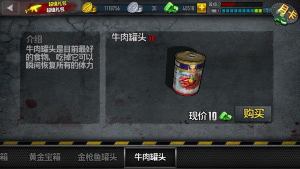 僵尸前线4破解版中文版