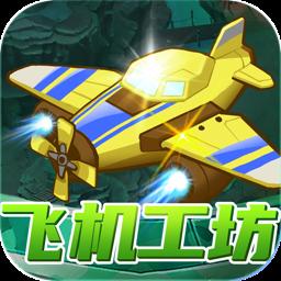 飞机工坊app