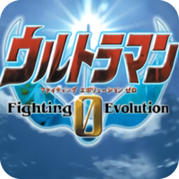奥特曼格斗0进化免费版