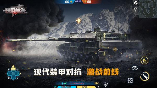 装甲前线手游安卓版下载-装甲前线手游测试版下载