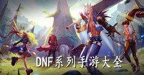 DNF系列