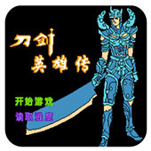FC刀剑英雄传单机版