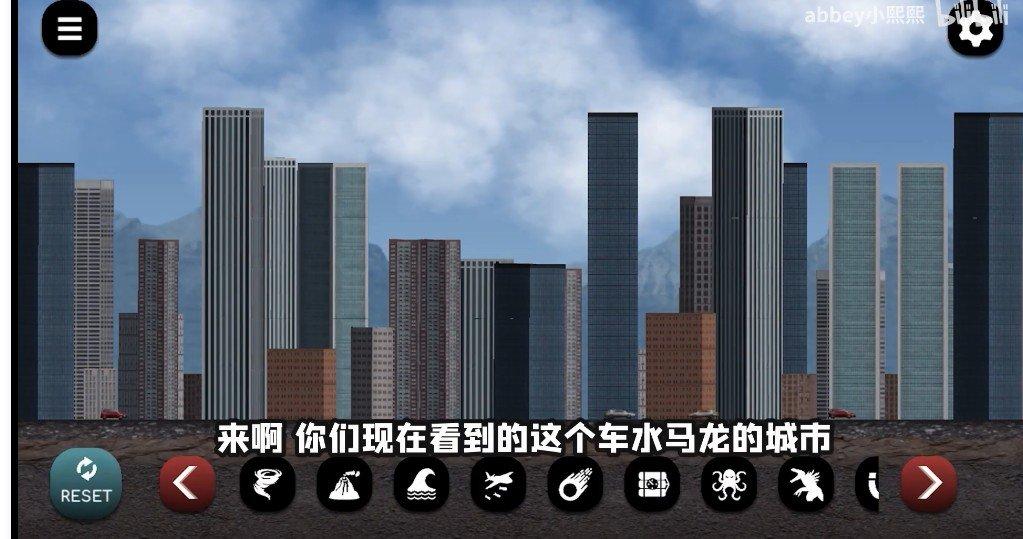 城市大破坏