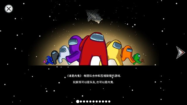 among us修改版