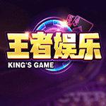王者娱乐平台