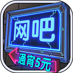网吧模拟器无限钞票版