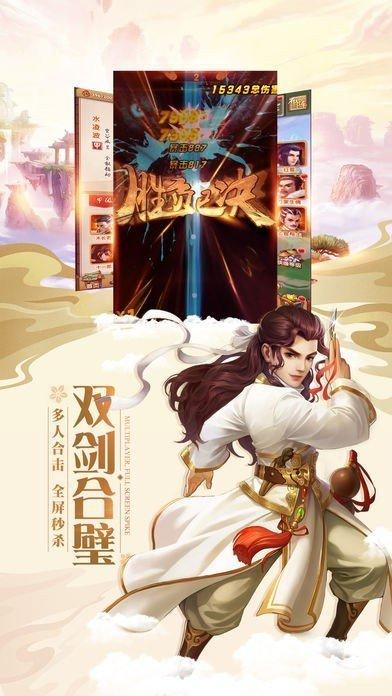灵剑少年红包版领红包游戏下载-灵剑少年红包版可提现游戏下载