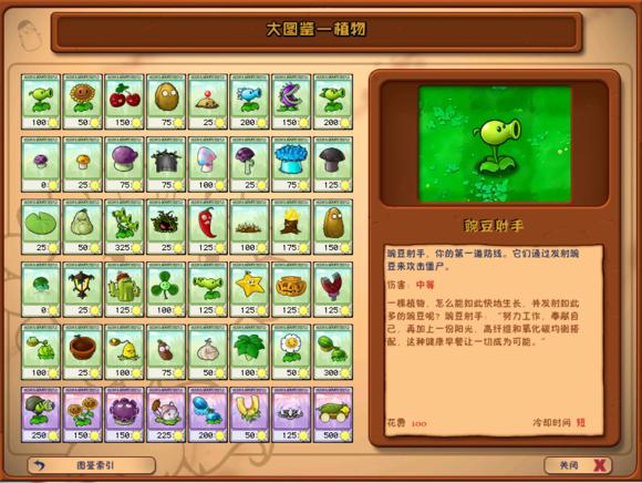 植物大战僵尸3.1最终版