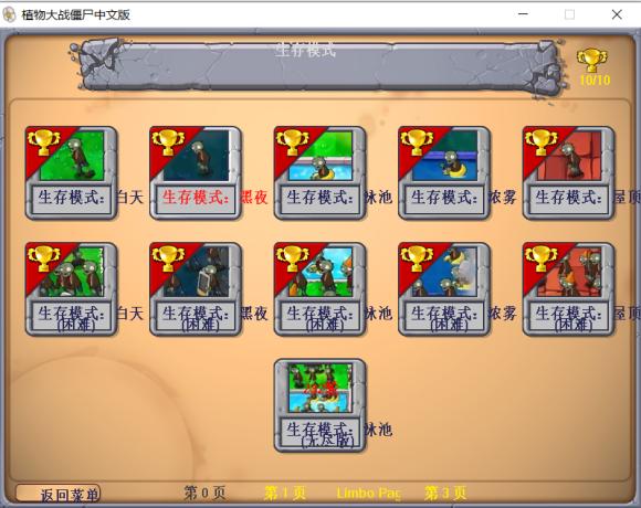 植物大战僵尸3.1最终版汉化版下载-植物大战僵尸3.1最终版最新版下载