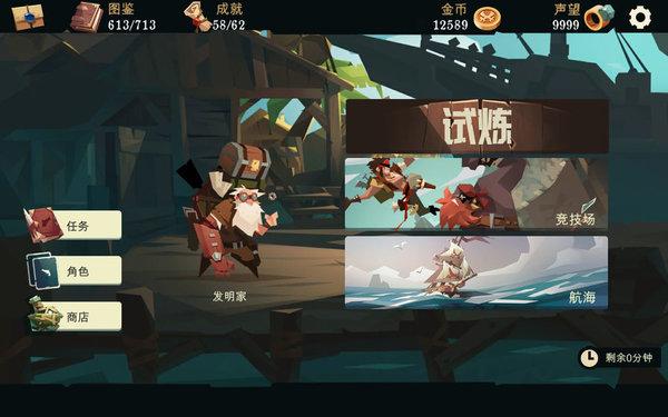 航海奇闻破解版游戏下载-航海奇闻破解版无限金币下载