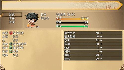 逆袭幻想传2完整破解版游戏下载-逆袭幻想传2内购破解版