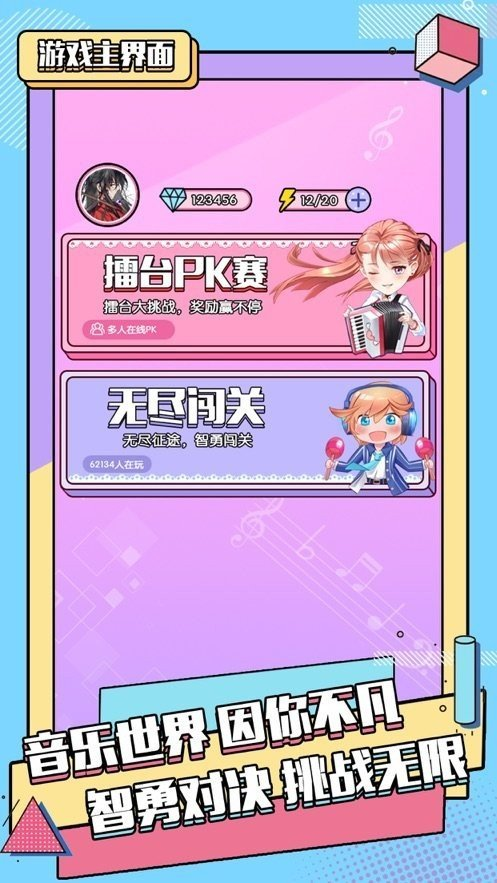 猜歌联萌红包版安卓版游戏下载-猜歌联萌红包版可提现游戏下载