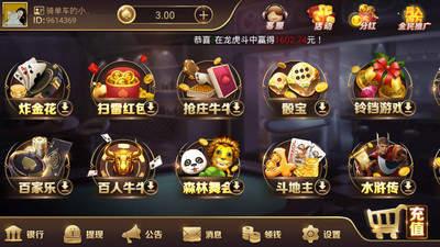 龙圣国际app截图