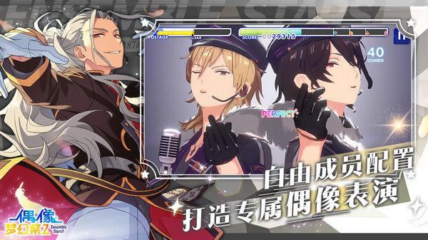 偶像梦幻祭2官方版游戏下载-偶像梦幻祭2官方版手游下载