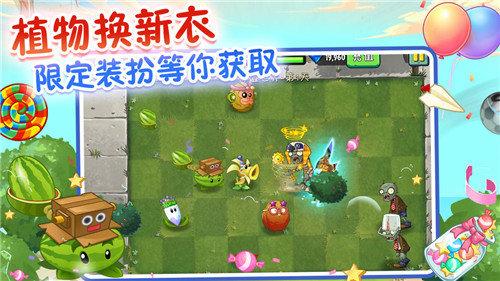 植物大战僵尸无尽版2下载-植物大战僵尸无尽版2手机版下载