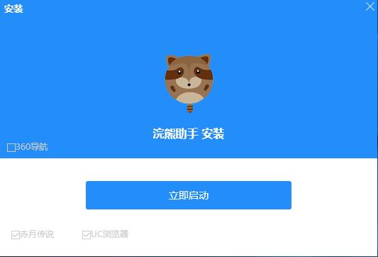 浣熊助手模拟器