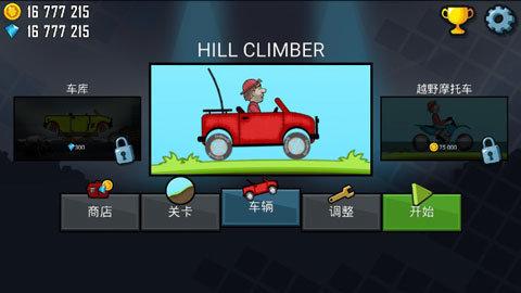 登山赛车无限金币版免费下载-登山赛车无限金币破解版中文版