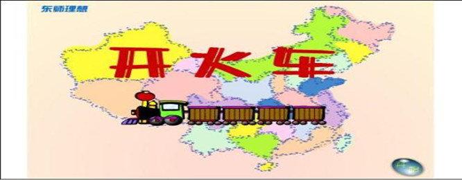 开火车游戏