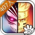 死神vs火影407人版