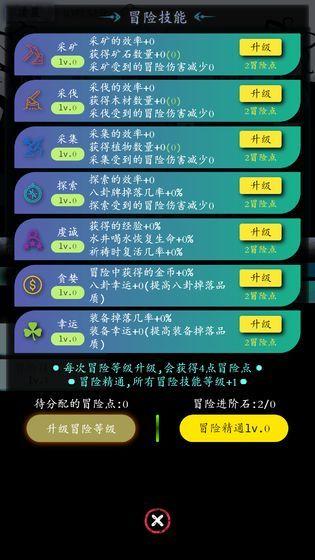奇幻的冒险破解版下载-奇幻的冒险破解版无限金币下载