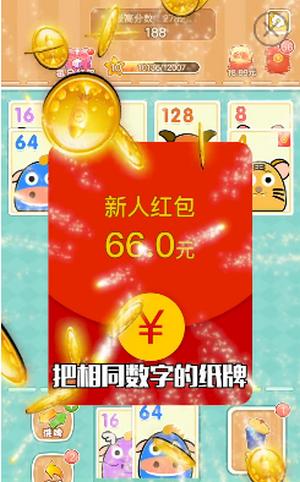 2048纸牌红包版app游戏下载-2048纸牌赚钱版领红包游戏下载