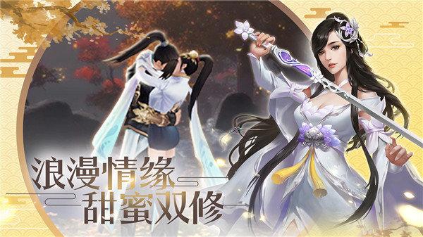 剑梦奇缘安卓最新版下载-剑梦奇缘红包版游戏下载
