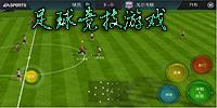 足球竞技游戏