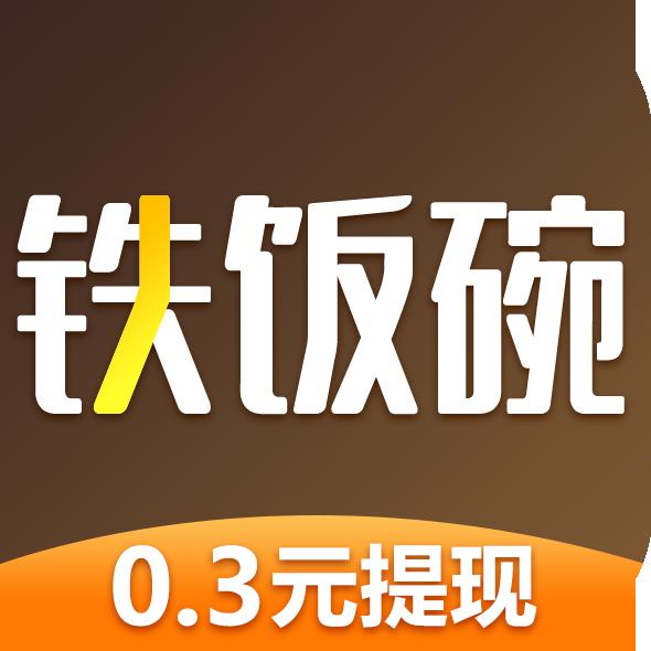 铁饭碗app