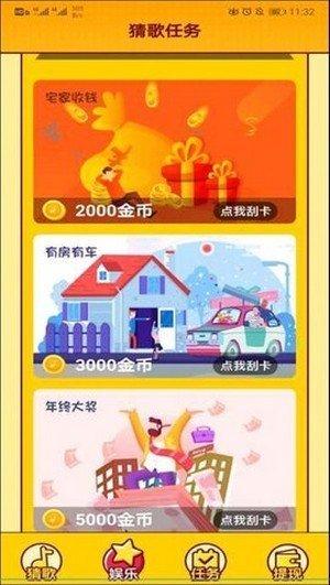 猜歌第一名红包版app游戏下载-猜歌第一名赚钱版领红包游戏下载