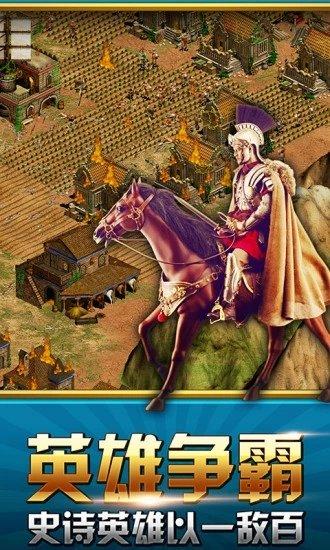 帝国战纪之骑士纷争下载-帝国战纪之骑士纷争安卓版下载