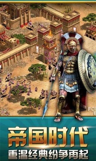 帝国战纪之骑士纷争
