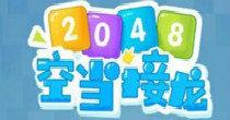 2048小游戏红包版