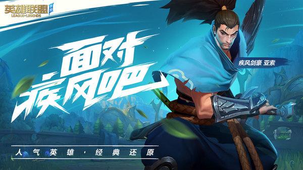 英雄联盟手游马来西亚服中文版游戏下载-英雄联盟手游马来西亚服正版手游下载