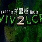 生存战争扩展版mod