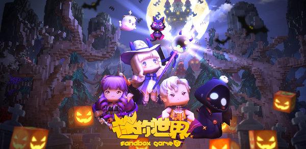 迷你世界0.48.11版万圣节版游戏下载-迷你世界0.48.11版最新版游戏下载