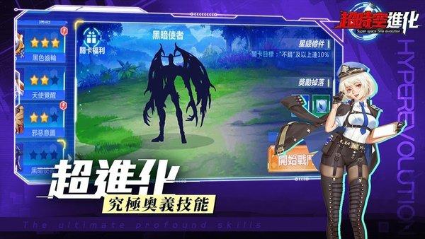 数码兽超时空进化游戏下载-数码兽超时空进化官方版下载