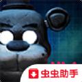 玩具熊的五夜后宫拯救破解版