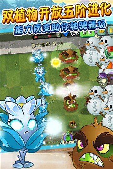 植物大战僵尸2双十一最新破解版游戏下载-植物大战僵尸2双十一内购破解版游戏下载