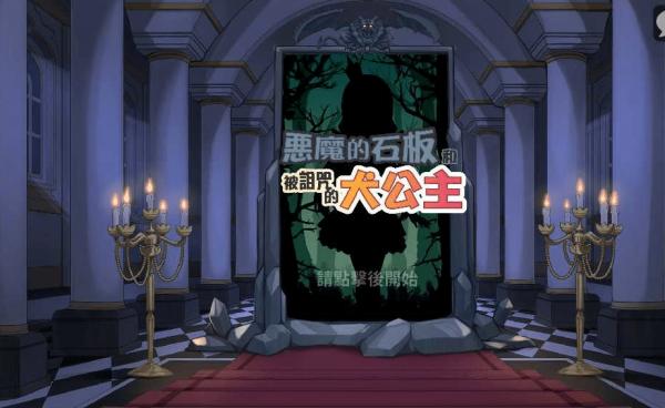 恶魔石板和被诅咒的犬公主正式版游戏下载-恶魔石板和被诅咒的犬公主正版游戏下载