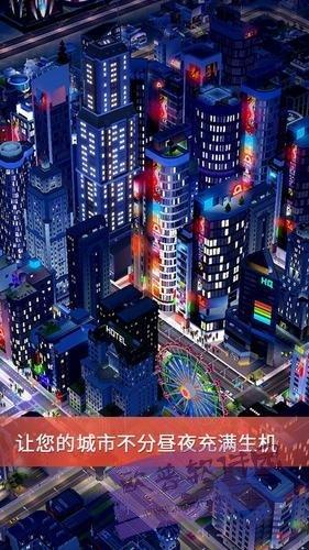 模拟城市我是市长最新破解版游戏下载-模拟城市我是市长破解版无限绿钞下载