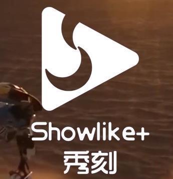 秀刻Showlike