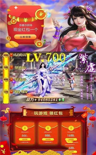 剑来遮天红包版可提现游戏下载-剑来遮天福利版兑换码游戏下载